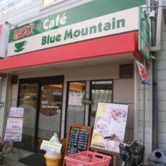 カフェ ブルーマウンテン