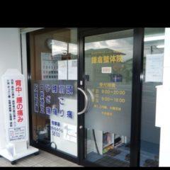 鎌倉整体院